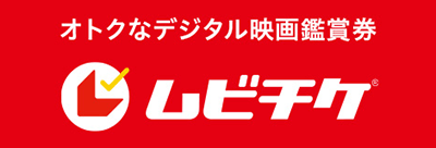 オトクなデジタル映画鑑賞券 ムビチケ