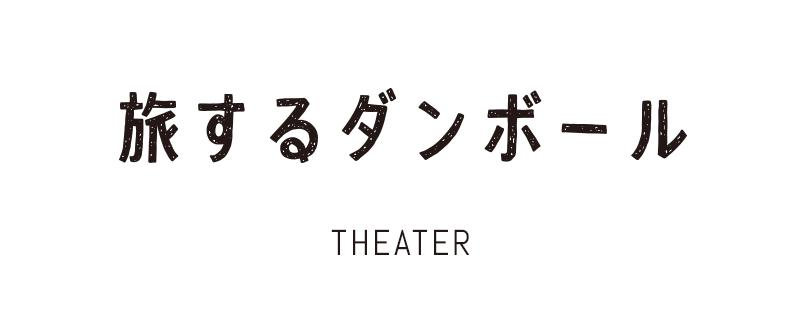 「旅するダンボール」劇場情報